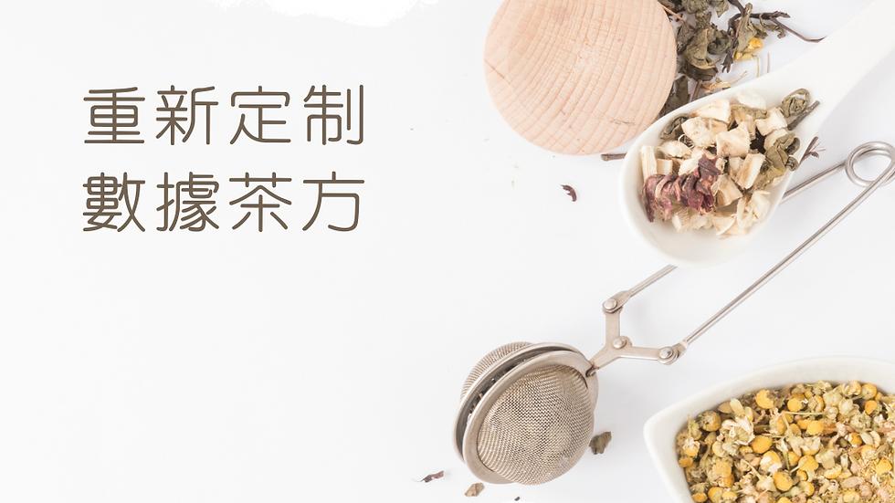 重新定制數據茶方(設計費用)