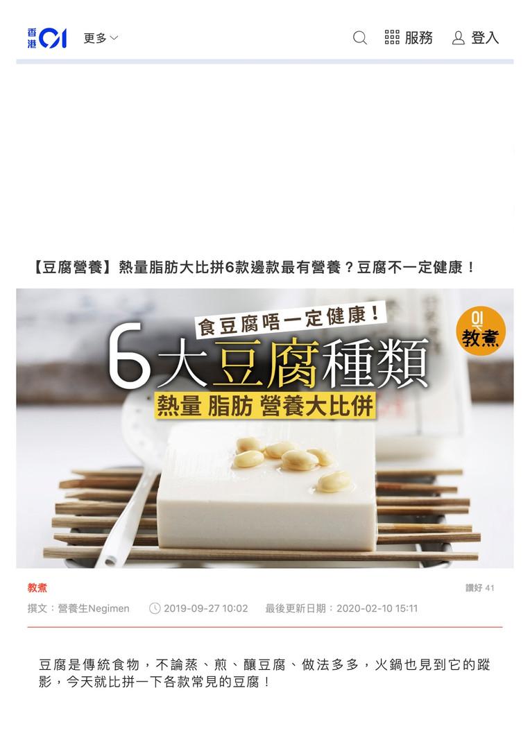 【豆腐營養】熱量脂肪大比拼6款邊款最有營養?豆腐不一定健康! 香港01 教煮.j