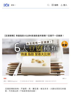 【豆腐營養】熱量脂肪大比拼6款邊款最有營養?豆腐不一定健康!|香港01|教煮.j