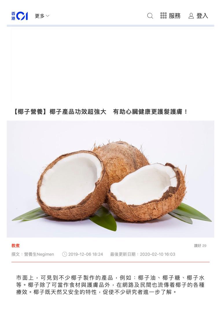 【椰子營養】椰子產品功效超強大 有助心臟健康更護髮護膚! 香港01 教煮.jpg