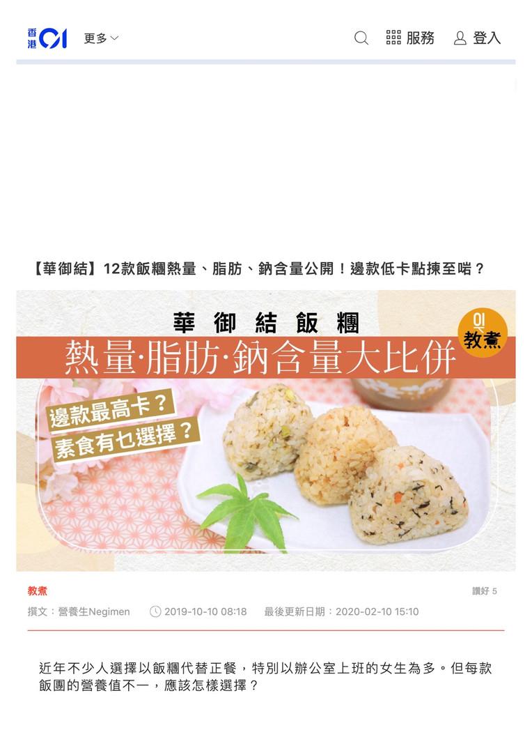 【華御結】12款飯糰熱量、脂肪、鈉含量公開!邊款低卡點揀至啱? 香港01 教煮.