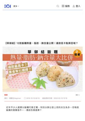 【華御結】12款飯糰熱量、脂肪、鈉含量公開!邊款低卡點揀至啱?|香港01|教煮.