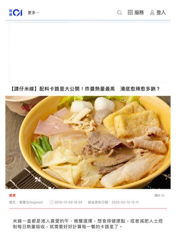 【譚仔米線】配料卡路里大公開!炸醬熱量最高 湯底愈辣愈多鈉?|香港01|教煮.j