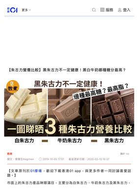 【朱古力營養比較】黑朱古力不一定健康!黑白牛奶哪種糖分最高?|香港01|教煮.j