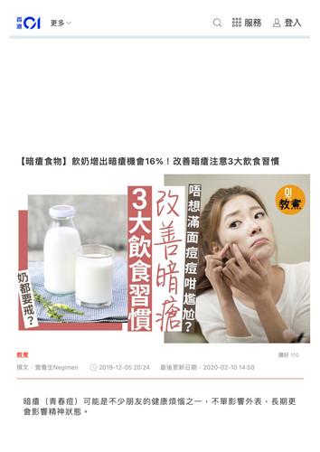 【暗瘡食物】飲奶增出暗瘡機會16%!改善暗瘡注意3大飲食習慣|香港01|教煮.j