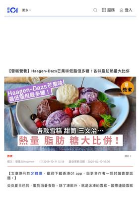【Haagen-Dazs】芒果味最低脂但多糖!熱門口味脂肪熱量糖大比併.jpg