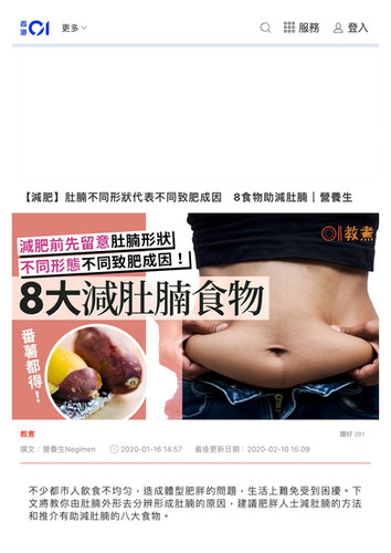 【減肥】肚腩不同形狀代表不同致肥成因 8食物助減肚腩|營養生|香港01|教煮.j