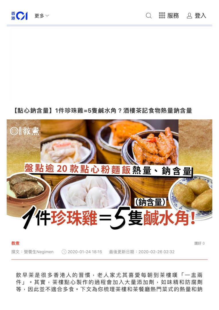 【點心鈉含量】1件珍珠雞=5隻鹹水角?酒樓茶記食物熱量鈉含量 香港01 教煮.j