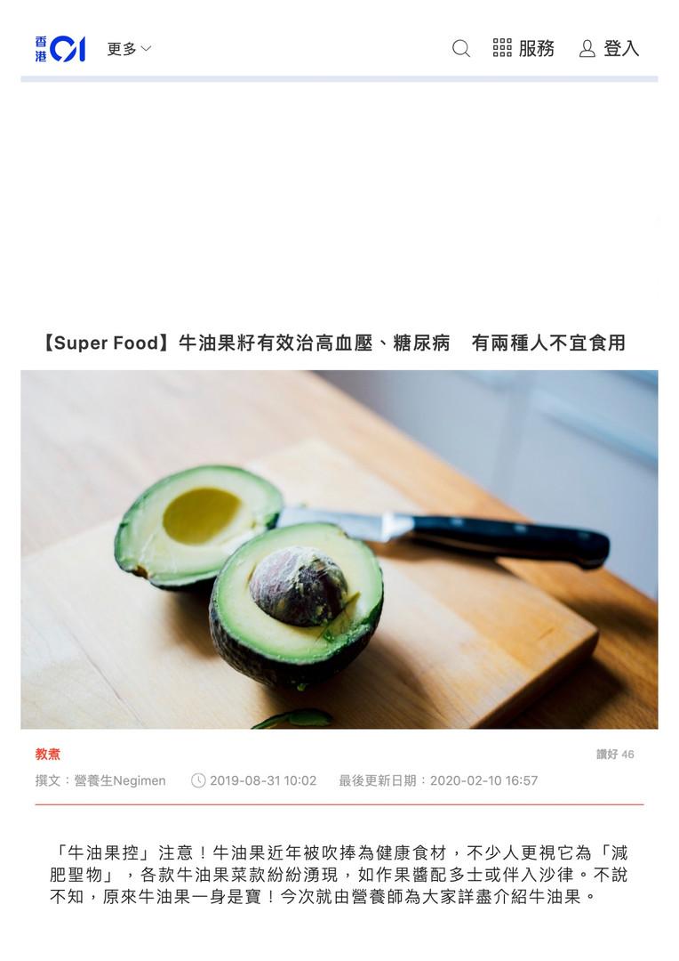 【Super Food】牛油果籽有效治高血壓、糖尿病 有兩種人不宜食用 香港01