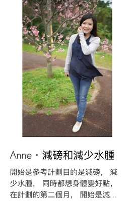 Anne・減磅和減少水腫