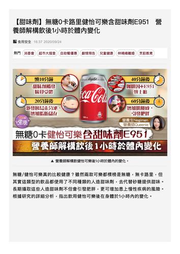 【甜味劑】無糖0卡路里健怡可樂含甜味劑E951 營養師解構飲後1小時於體內變化