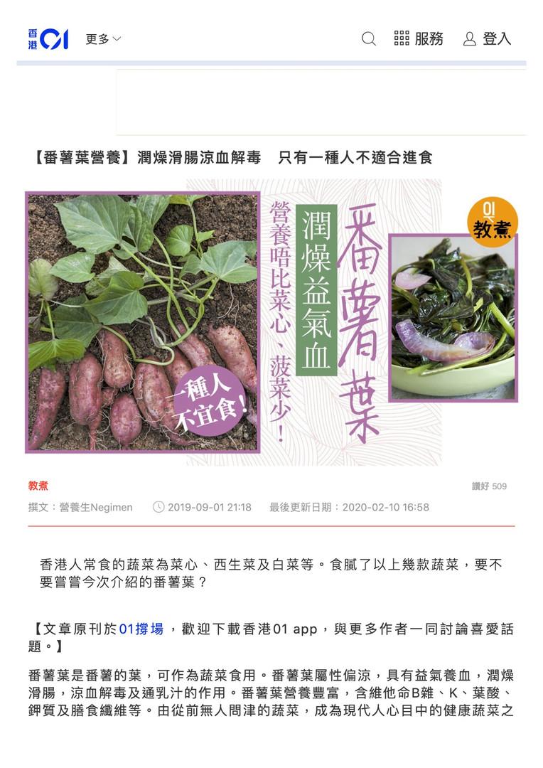 【番薯葉營養】潤燥滑腸涼血解毒 只有一種人不適合進食 香港01 教煮.jpg