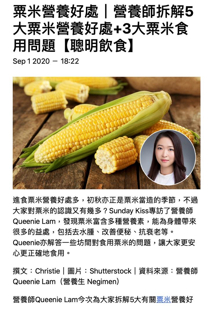 粟米營養好處 營養師拆解5大粟米營養好處+3大粟米食用問題【聰明飲食】