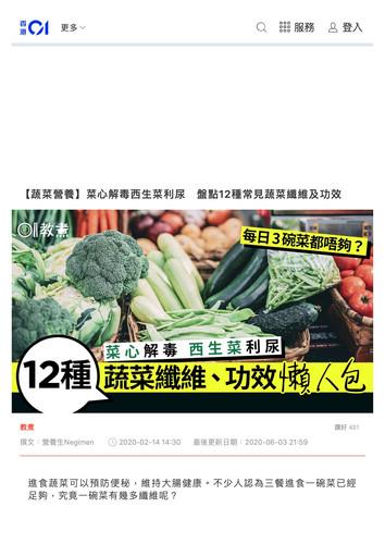【蔬菜營養】菜心解毒西生菜利尿 盤點12種常見蔬菜纖維及功效|香港01|教煮