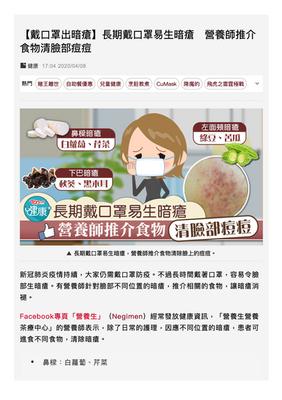 【戴口罩出暗瘡】長期戴口罩易生暗瘡 營養師推介食物清臉部痘痘