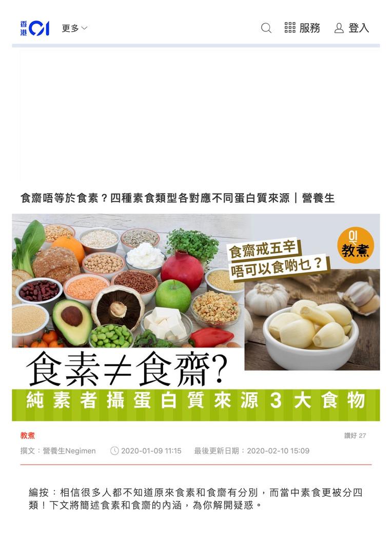 食齋唔等於食素?四種素食類型各對應不同蛋白質來源 營養生 香港01 教煮.jpg