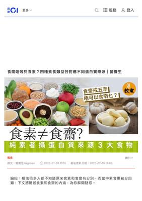 食齋唔等於食素?四種素食類型各對應不同蛋白質來源|營養生|香港01|教煮.jpg