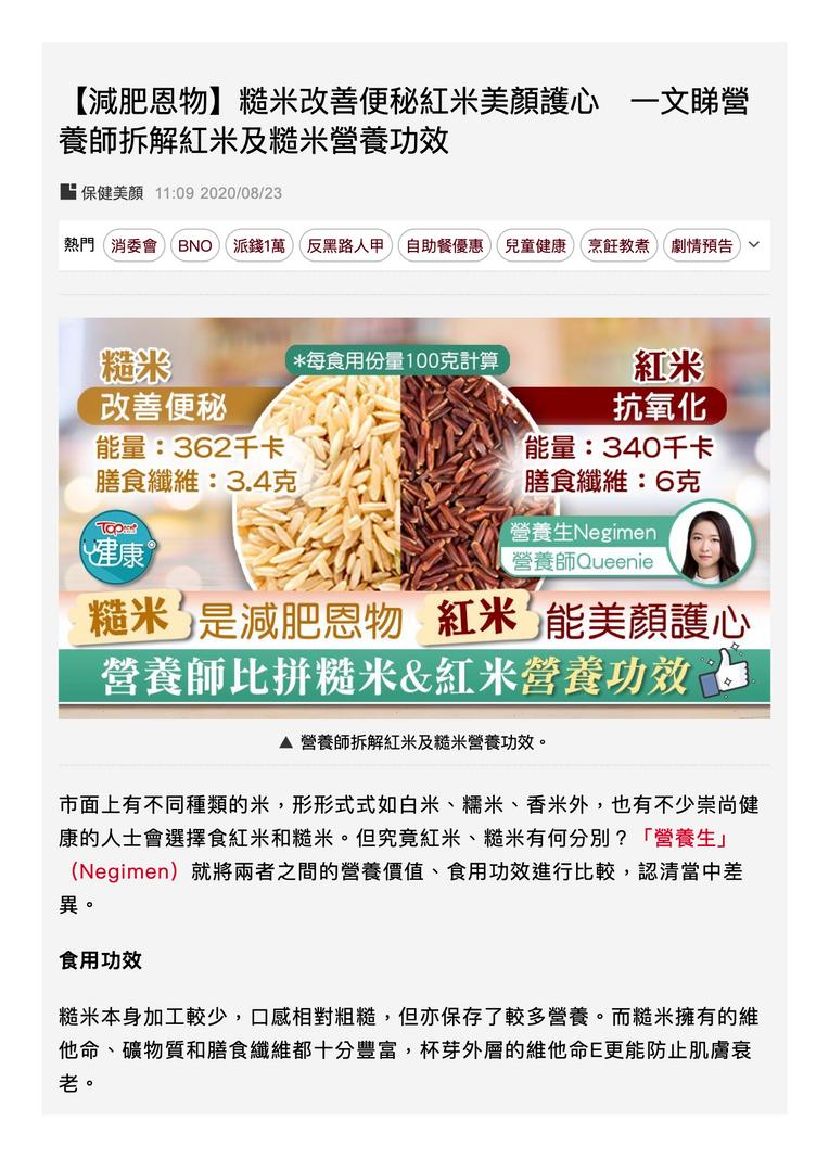 【減肥恩物】糙米改善便秘紅米美顏護心 一文睇營養師拆解紅米及糙米營養功效