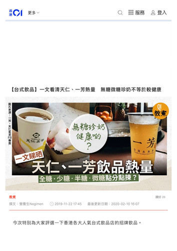 【台式飲品】一文看清天仁、一芳熱量 無糖微糖珍奶不等於較健康|香港01|教煮.j
