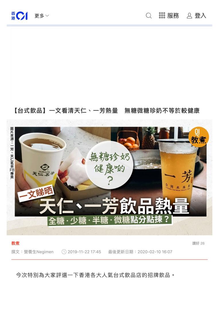 【台式飲品】一文看清天仁、一芳熱量 無糖微糖珍奶不等於較健康 香港01 教煮.j