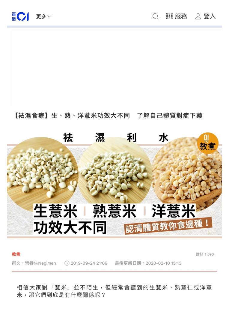 【袪濕食療】生、熟、洋薏米功效大不同 了解自己體質對症下藥 香港01 教煮.jp