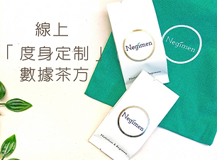 Online Tailor-Made Tea.png