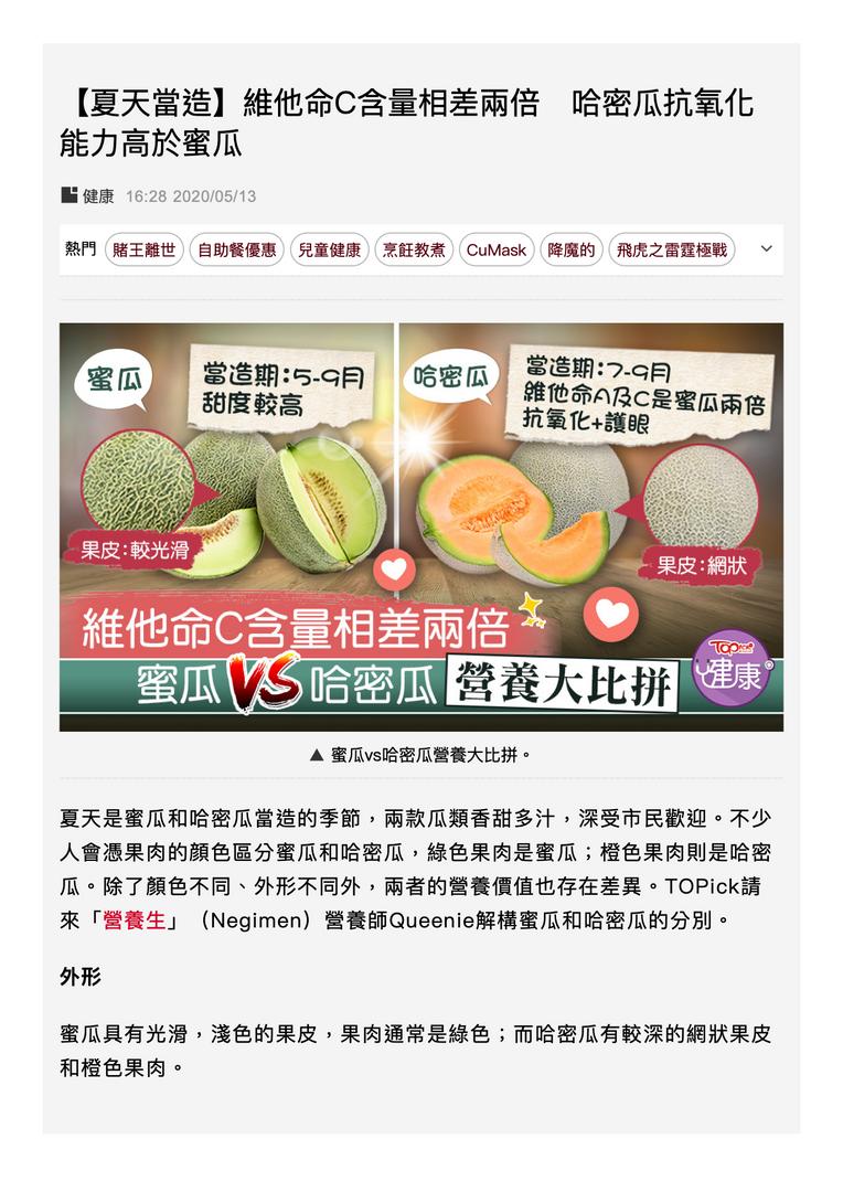 【夏天當造】維他命C含量相差兩倍 哈密瓜抗氧化能力高於蜜瓜
