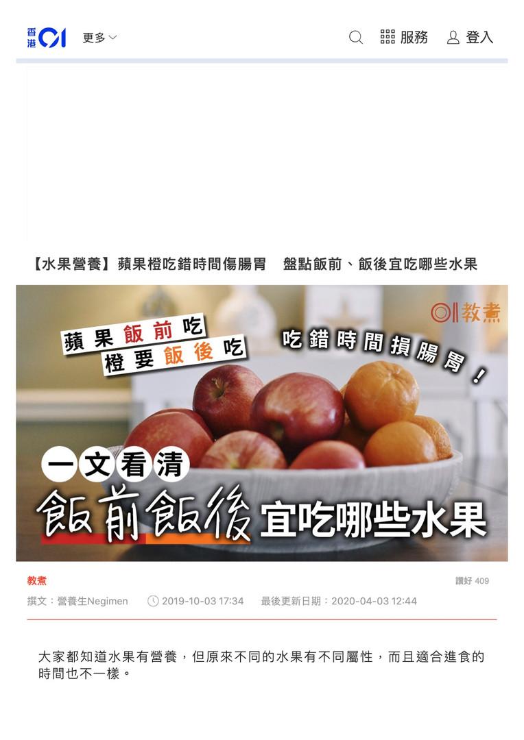 【水果營養】蘋果橙吃錯時間傷腸胃 盤點飯前、飯後宜吃哪些水果 香港01 教煮.j