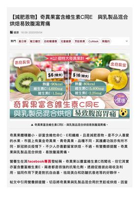 【減肥恩物】奇異果富含維生素C同E 與乳製品混合烘焙易致腹瀉胃痛