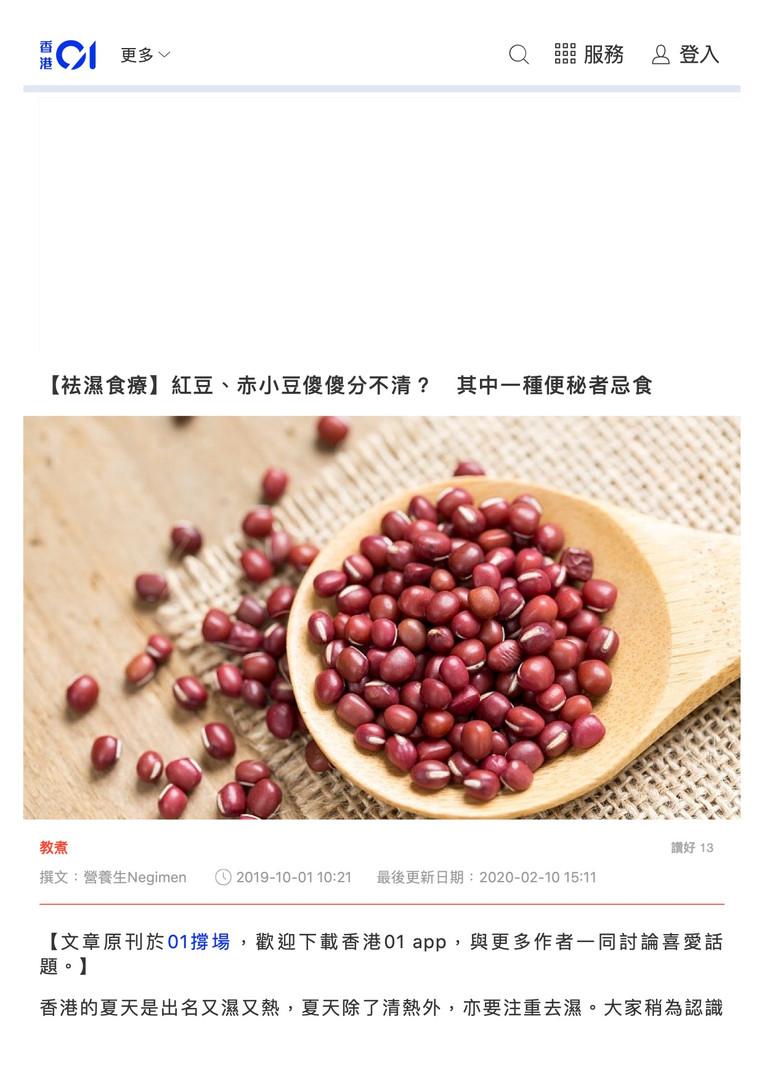 【袪濕食療】紅豆、赤小豆傻傻分不清? 其中一種便秘者忌食 香港01 教煮.jpg