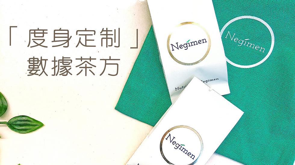 「度身定制」數據茶方|7天Negimen Tea