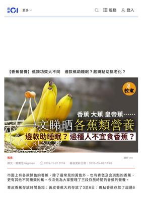【香蕉營養】蕉類功效大不同 邊款蕉助睡眠?起斑點助抗老化?|香港01|教煮.jp
