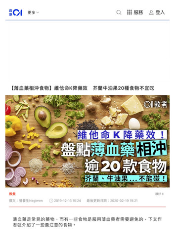 【薄血藥相沖食物】維他命K降藥效 芥蘭牛油果20種食物不宜吃|香港01|教煮.j