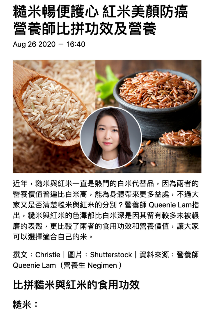 糙米暢便護心 紅米美顏防癌 營養師比拼功效及營養