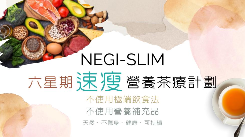 「NEGI-SLIM」六星期速瘦營養茶療計劃