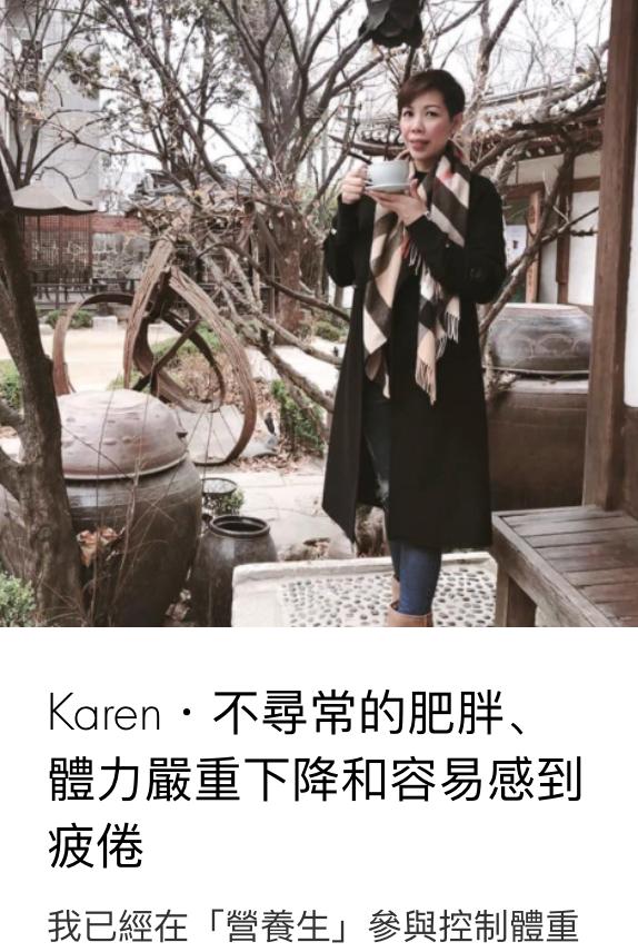 Karen・不尋常的肥胖、體力嚴重下降和容易感到疲倦