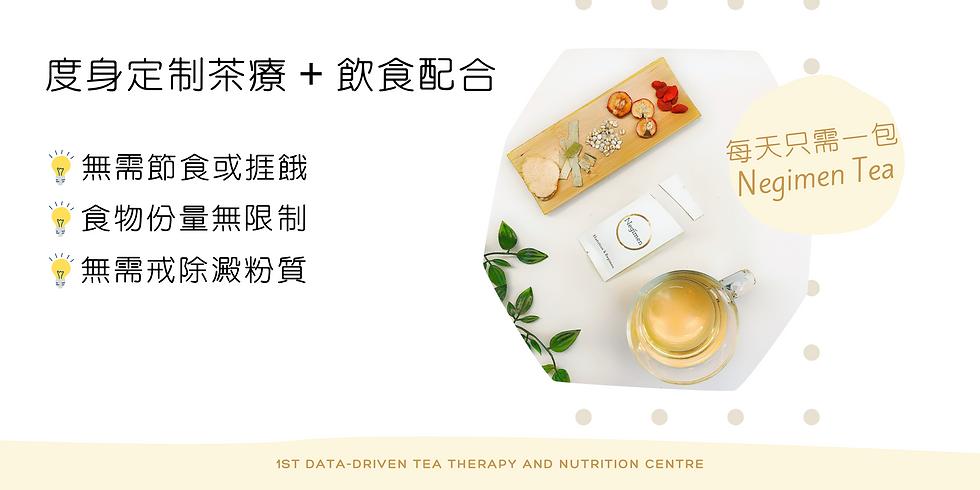 香港首創營養數據茶療中心.png