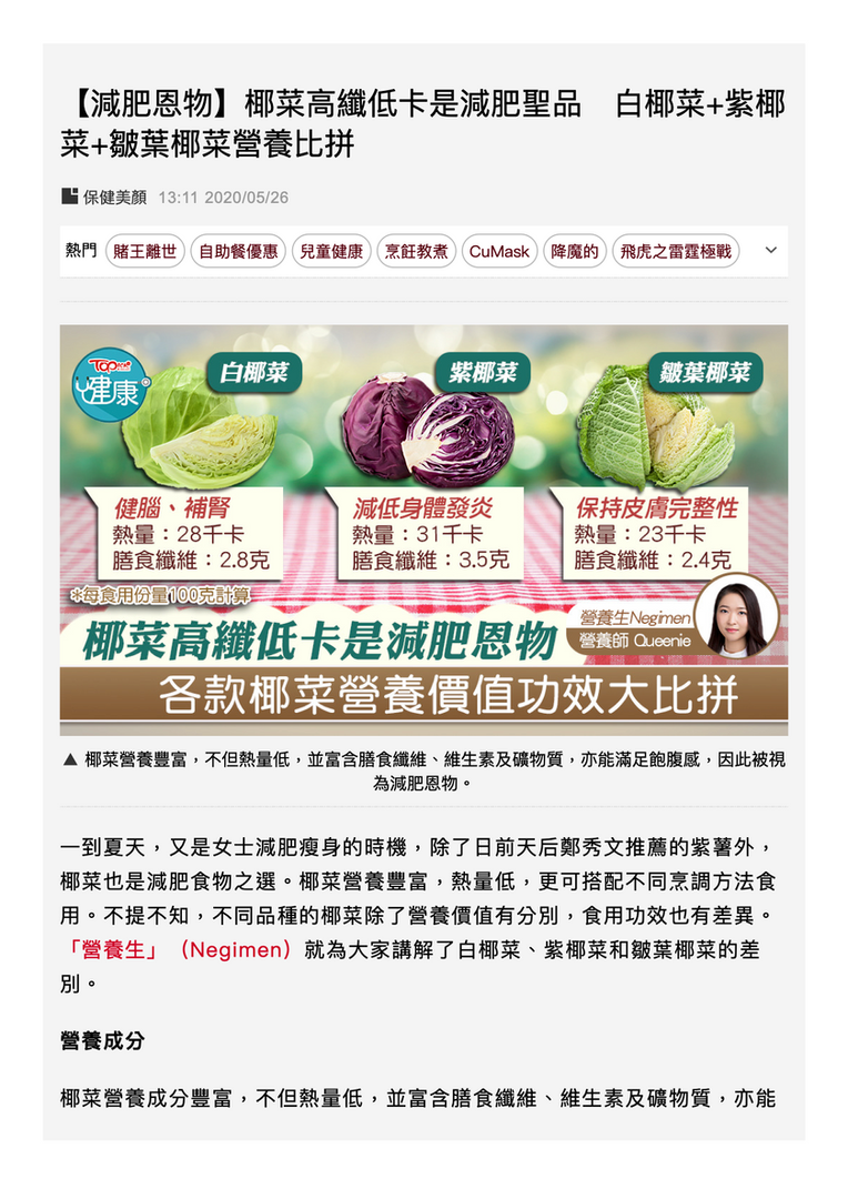 【減肥恩物】椰菜高纖低卡是減肥聖品 白椰菜+紫椰菜+皺葉椰菜營養比拼