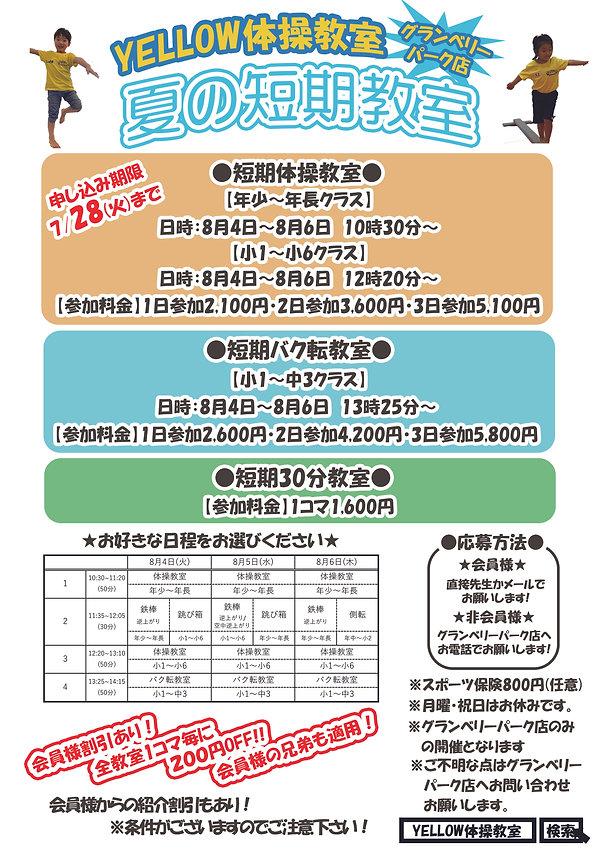 2020.8夏短期教室チラシ表 A4(グランベリーパーク店掲示用).jpg