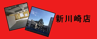新川崎店 バナー.jpg
