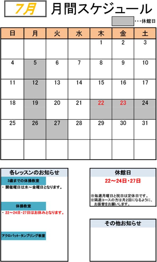 7月スケジュール.jpg
