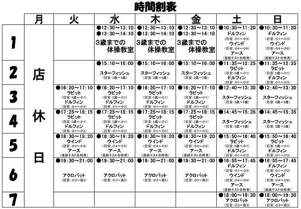 時間割表 A3(東神奈川店).jpg