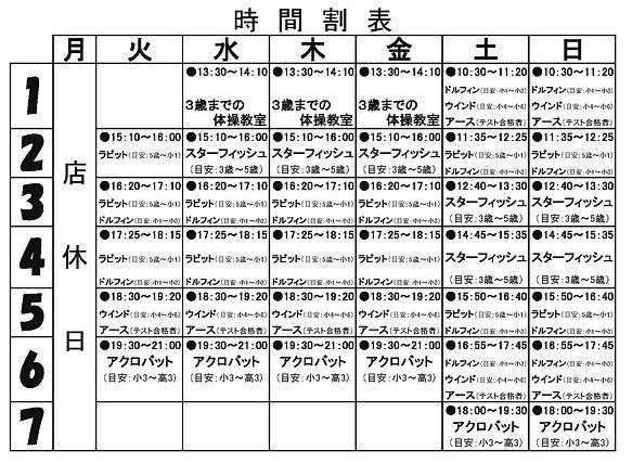 ①時間割表(グランベリーパーク店).jpg