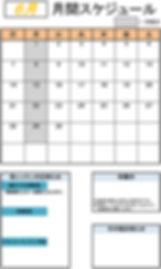 2020.6月月間スケジュール.jpg