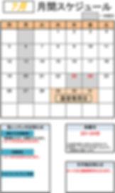 2020.7月月間スケジュール.jpg