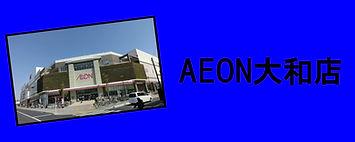 AEON大和店バナー .jpg