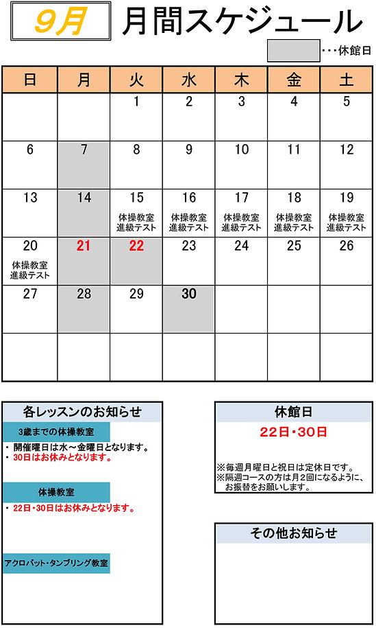 2020.9月間スケジュール.jpg