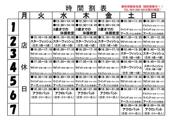 ①時間割表(新川崎店).jpg