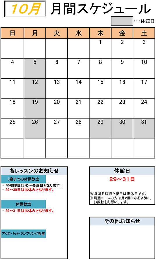2020.10月間スケジュール.jpg