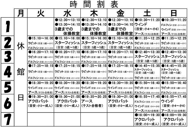 京町店新時間割表.jpg